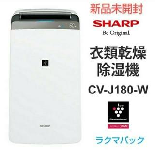 SHARP - 【新品・未開封】シャープ 衣類乾燥除湿機 CV-J180-W プラズマクラスター