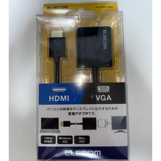 エレコム(ELECOM)の【ELECOM】HDMI用 VGA変換アダプタ(AD-HDMIVGABK2)(映像用ケーブル)