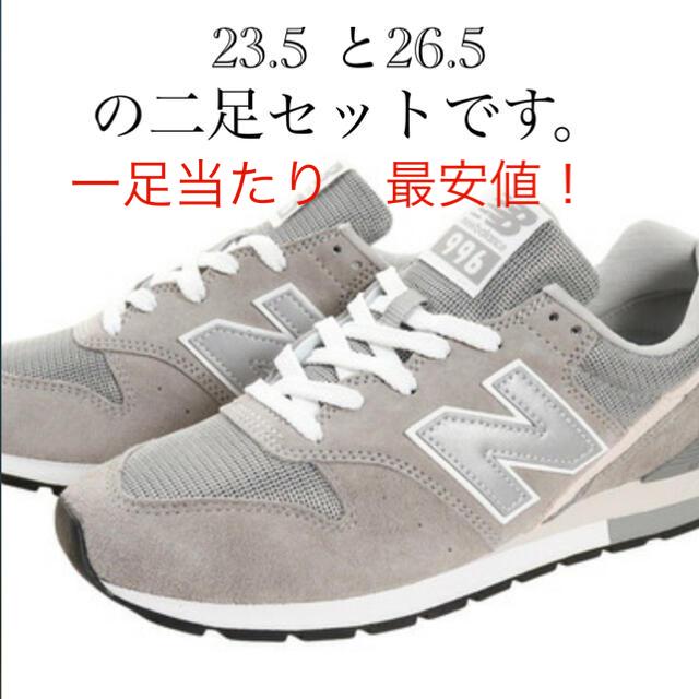 New Balance(ニューバランス)のニューバランス CM996BGD 二足セット メンズの靴/シューズ(スニーカー)の商品写真