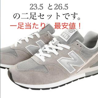 New Balance - ニューバランス CM996BGD 二足セット