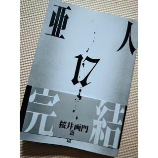 亜人 17(青年漫画)