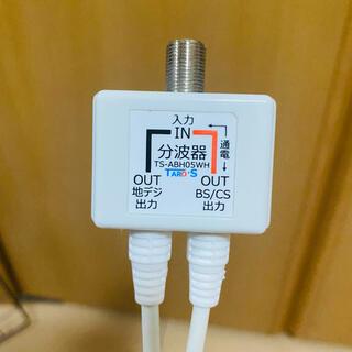 アンテナ分波器 bscs地デジ対応 一体型 ケーブル付き ts-abh05wh(映像用ケーブル)