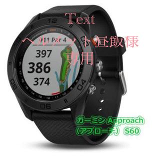 ガーミン(GARMIN)のGARMIN アプローチS60  GPS USED(ゴルフ)