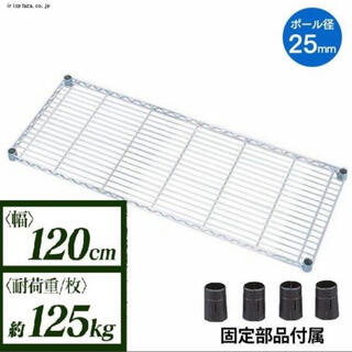 アイリスオーヤマ メタルラック用棚板 120cm×46cm×2枚(棚/ラック/タンス)