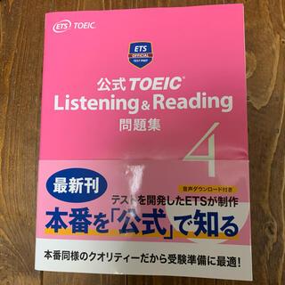 公式TOEIC Listening & Reading問題集 音声CD2枚付 4(資格/検定)