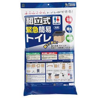 組立式緊急簡易トイレ (10回分) (ダンボール素材/凝固剤入り)(防災関連グッズ)