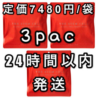 美粧 AKARI ステムセル 高級 フェイスマスク パック 美白 トリートメント(パック/フェイスマスク)
