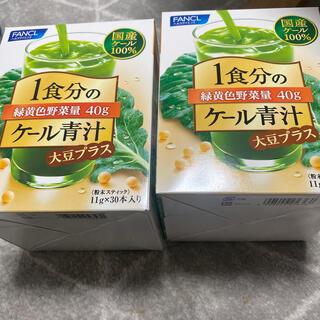 ファンケル(FANCL)の新品 ファンケル 1食分のケール青汁 大豆プラス 2箱(青汁/ケール加工食品)