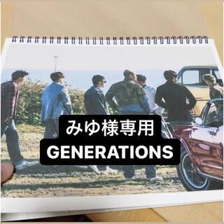 ジェネレーションズ(GENERATIONS)のみゆ様専用GENERATIONS(ミュージシャン)