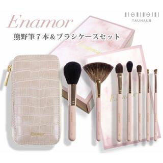 熊野筆 Enamor エナモル メイクブラシ7本&ブラシケースセット