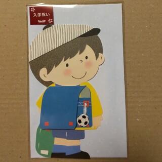 サンリオ(サンリオ)の小学校入学祝いカード(男の子)(カード/レター/ラッピング)