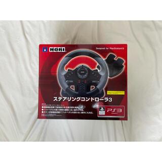 プレイステーション3(PlayStation3)のHORl ステアリングコントローラー3 PS3(家庭用ゲーム機本体)