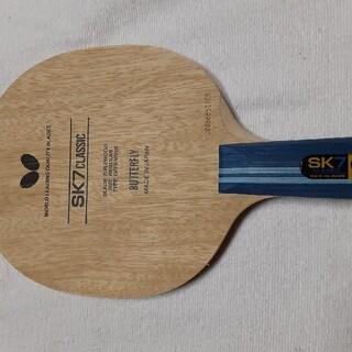 卓球ラケットsk7クラシック中国式20分程度使用