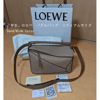 LOEWE - ロエベ パズルバッグ ミディアム Sand/Mink Color