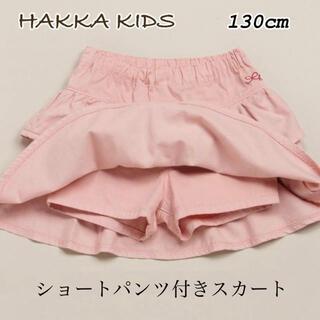 ハッカキッズ(hakka kids)の新品・タグ付【HAKKA KIDS】《ジュニアサイズ》ショートパンツ付きスカート(スカート)