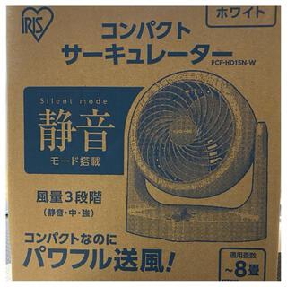 アイリスオーヤマ(アイリスオーヤマ)の新品未使用 静音モード搭載 サーキュレーター 兼 扇風機8畳用 アイリスオーヤマ(サーキュレーター)