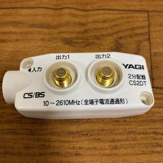 ★YAGI CS/BS対応 2分配器 CS2DT ★(映像用ケーブル)
