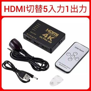 HDMIセレクター5入力1出力