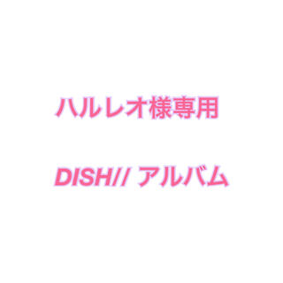 ハルレオ様 専用(ポップス/ロック(邦楽))