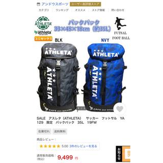 ATHLETA - アスレタ バックパック 35リットル ブラック