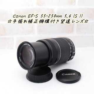キヤノン(Canon)の ★ キヤノン  EF-S 55-250mm IS II 手振れ補正付き ★(レンズ(ズーム))
