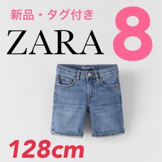 ザラ(ZARA)の【新品・タグ付き】ZARA デニム 8歳 128cm デニムパンツ ハーフパンツ(パンツ/スパッツ)