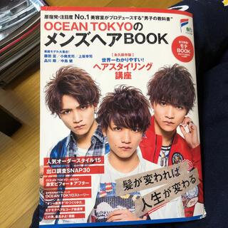 OCEAN TOKYOのメンズヘアBOOK(ファッション/美容)