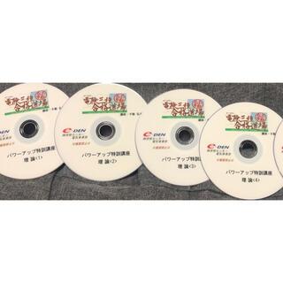 電験 3種 DVD パワーアップ講座 理論(5枚)