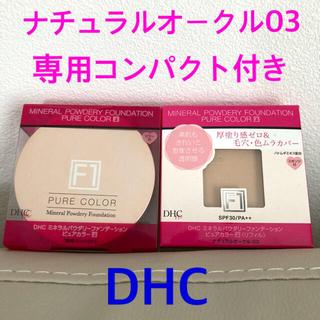 ディーエイチシー(DHC)のDHC ミネラルパウダリーファンデーション オークル03 専用コンパクト セット(ファンデーション)