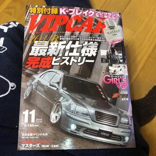VIP CAR 2011年 11月号(車/バイク)
