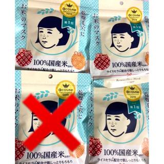 イシザワケンキュウジョ(石澤研究所)の毛穴撫子 10枚入り×3袋(パック/フェイスマスク)