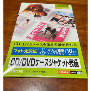 エレコム(ELECOM)のELECOM CD/DVDケースジャケット表紙 A4サイズ(その他)