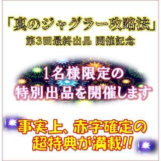 【2021/5/16特典追加】ジャグラー記念出品 特典多数(その他)