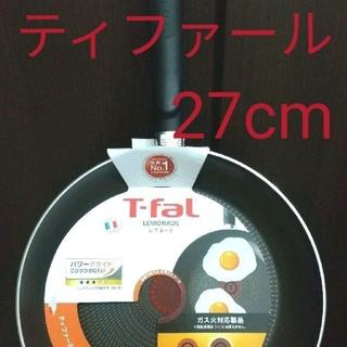 T-fal - 匿名発送 新品 T-fal ティファール レモネードフライパン 27cm 1点