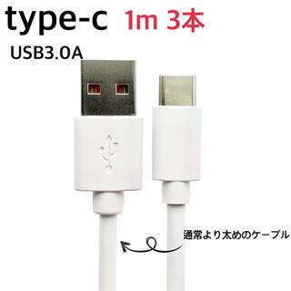 type-cケーブル 急速充電3.0A 1m 3本セット(映像用ケーブル)