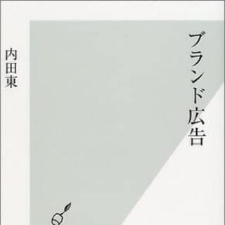 コウブンシャ(光文社)の内田 東 ブランド広告 (光文社新書)(ビジネス/経済)