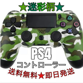 PS4 ワイヤレスコントローラ 互換品  ★迷彩柄緑★(その他)
