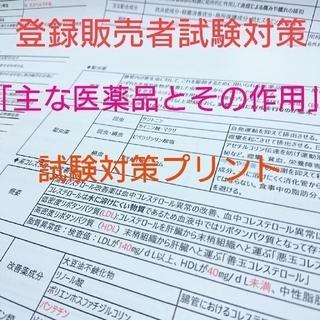 登録販売者 【試験対策プリント35枚】