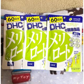 ディーエイチシー(DHC)のDHCサプリメント3袋セット(ダイエット食品)
