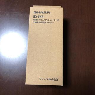 シャープ(SHARP)の新品 シャープ 交換用加湿フィルター(加湿器/除湿機)