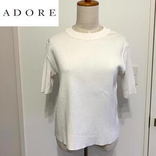 ADORE - アドーア⭐️ADORE 定価21000円 定番 コットンニット ホワイト 38