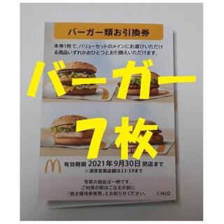 マクドナルド(マクドナルド)のマクドナルド 株主優待券 バーガー類引換券7枚セット 2021年9月末まで(フード/ドリンク券)