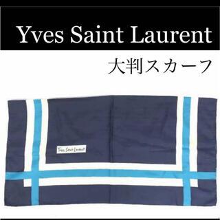 Yves Saint Laurent Beaute - 【美品】☆イヴ サンローラン 大判 シルク スカーフ