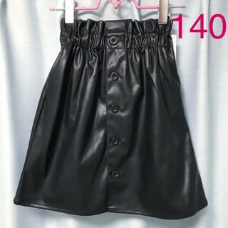 ジーユー(GU)のGU フェイクレザースカート ブラック 140(スカート)