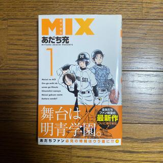 ショウガクカン(小学館)のMIX 1(その他)