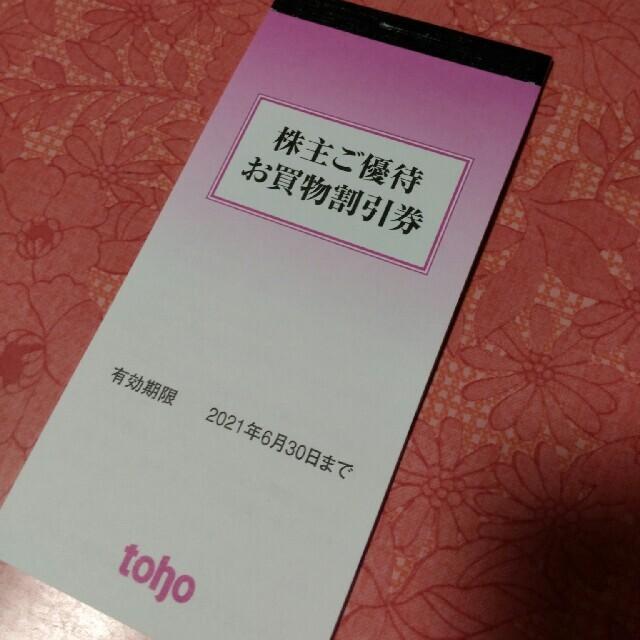 トーホー株主優待券1冊 チケットの優待券/割引券(ショッピング)の商品写真