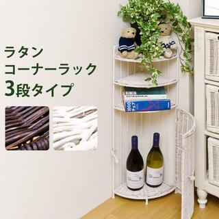 ラタンコーナーラック 3段 ホワイト(棚/ラック/タンス)