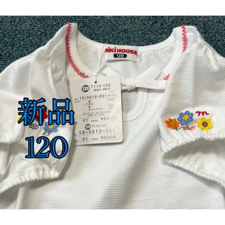 mikihouse - 新品 レトロ ミキハウス ブラウス Tシャツ 120
