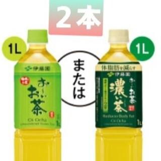 お茶 1L 2本(フード/ドリンク券)