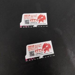 ユウギオウ(遊戯王)の遊戯王ラッシュデュエル 応募券(シングルカード)
